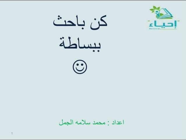 باحث كن ببساطة  اعداد:الجمل سالمه محمد 1