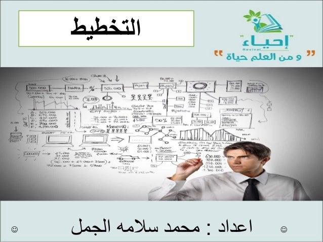 التخطٌط اعداد:الجمل سالمه محمد 