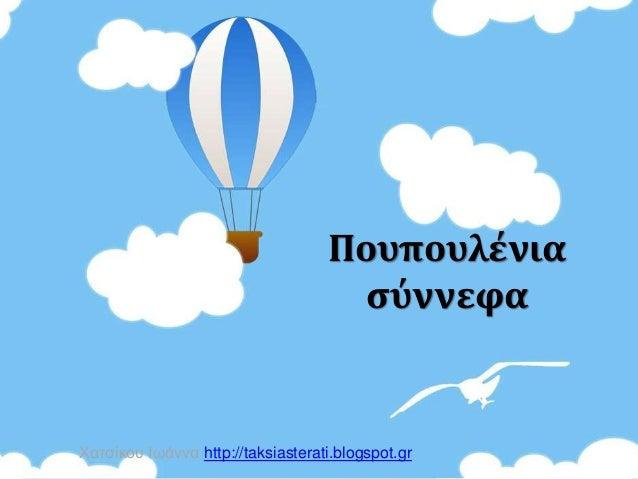 Πουπουλένια σύννεφα Χατσίκου Ιωάννα http://taksiasterati.blogspot.gr