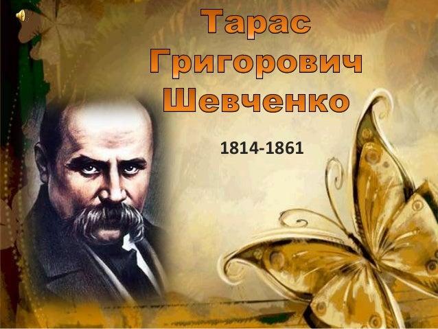 Картинки по запросу шевченко тарас
