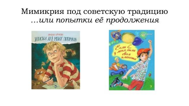 Мимикрия под советскую традицию …или попытки её продолжения
