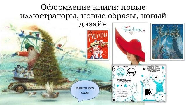 Оформление книги: новые иллюстраторы, новые образы, новый дизайн Книги без слов