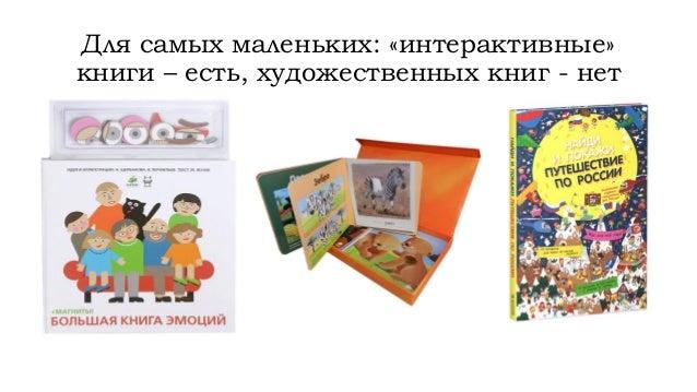 Для самых маленьких: «интерактивные» книги – есть, художественных книг - нет
