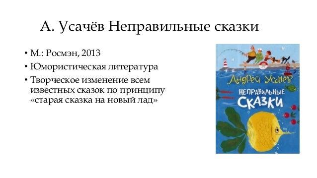 А. Усачёв Неправильные сказки • М.: Росмэн, 2013 • Юмористическая литература • Творческое изменение всем известных сказок ...