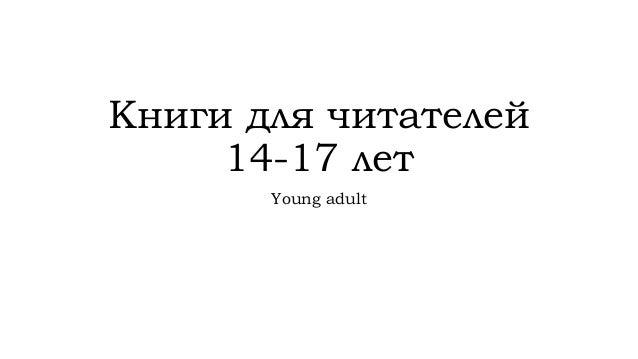Книги для читателей 14-17 лет Young adult