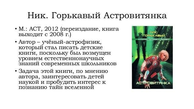 Ник. Горькавый Астровитянка • М.: АСТ, 2012 (переиздание, книга выходит с 2008 г.) • Автор – учёный-астрофизик, который ст...