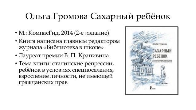 Ольга Громова Сахарный ребёнок • М.: КомпасГид, 2014 (2-е издание) • Книга написана главным редактором журнала «Библиотека...