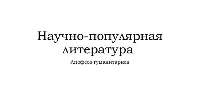 Научно-популярная литература Апофеоз гуманитариев