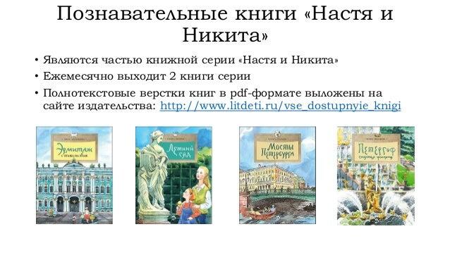 Познавательные книги «Настя и Никита» • Являются частью книжной серии «Настя и Никита» • Ежемесячно выходит 2 книги серии ...