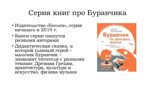 Серия книг про Буравчика • Издательство «Бослен», серия началась в 2014 г. • Книги серии пишутся разными авторами • Дидакт...