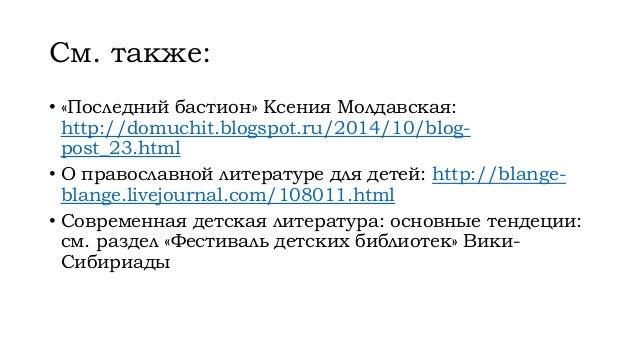 См. также: • «Последний бастион» Ксения Молдавская: http://domuchit.blogspot.ru/2014/10/blog- post_23.html • О православно...