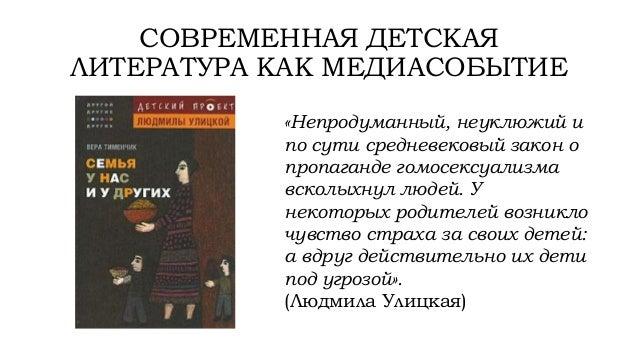 СОВРЕМЕННАЯ ДЕТСКАЯ ЛИТЕРАТУРА КАК МЕДИАСОБЫТИЕ «Непродуманный, неуклюжий и по сути средневековый закон о пропаганде гомос...