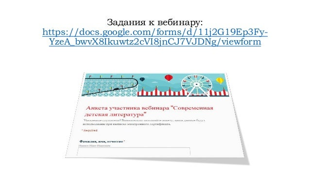 Задания к вебинару: https://docs.google.com/forms/d/11j2G19Ep3Fy- YzeA_bwvX8Ikuwtz2cVI8jnCJ7VJDNg/viewform