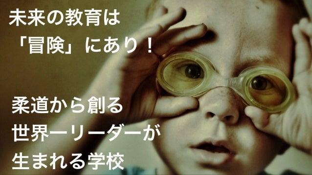 未来の教育は 「冒険」にあり! 柔道から創る 世界一リーダーが 生まれる学校