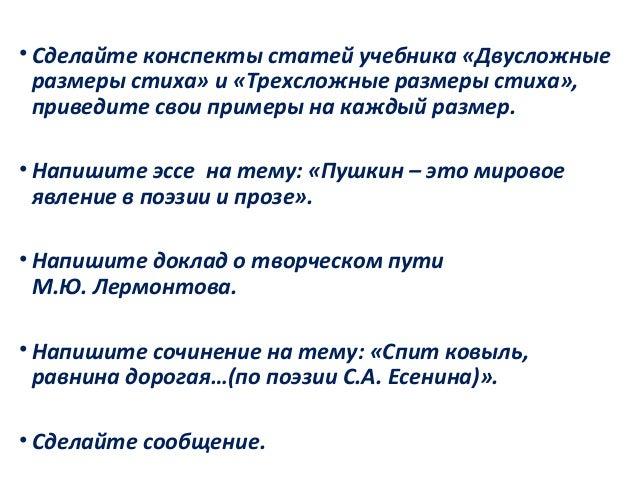• Выберите одно из трех стихотворений «Узник», «И.И. Пущину», «Зимнее утро», выучите его наизусть и сделайте его разбор: у...