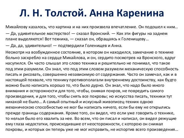 Н. В. Гоголь. Портрет Он схватил кисть и приблизился к холсту. Пот усилия проступил на его лице; весь обратился он в одно ...