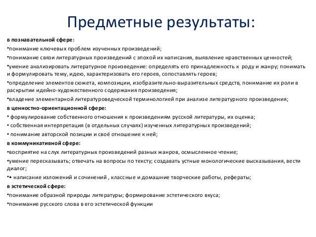 Предметные результаты: в познавательной сфере: •понимание ключевых проблем изученных произведений; •понимание связи литера...