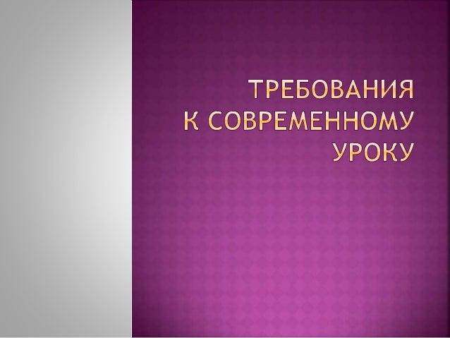 М.М. Поташник «Требования к современному уроку» (2007 год)