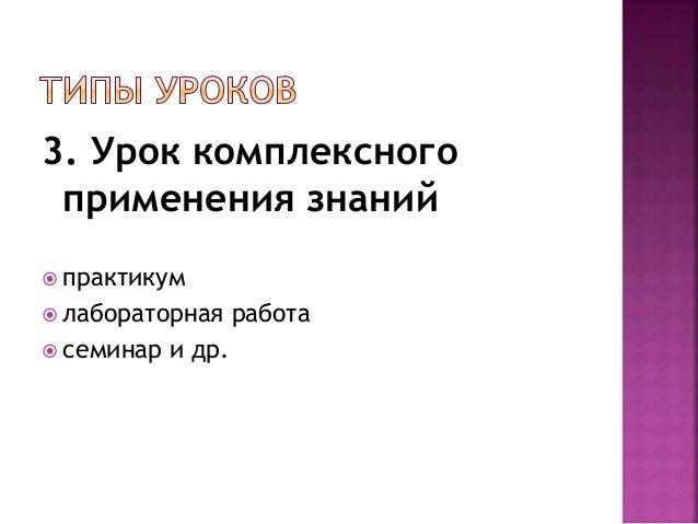 4. Урок обобщения и систематизации знаний  семинар  конференция  круглый стол и др.