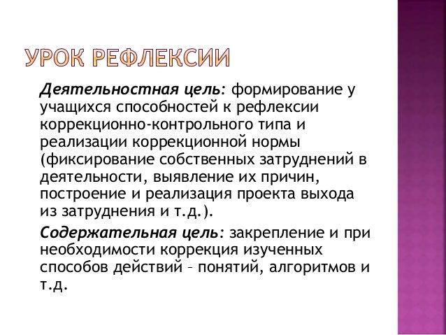 1)Этап мотивации (самоопределения) к коррекционной деятельности. 2)Этап актуализации и пробного учебного действия. 3)Этап ...