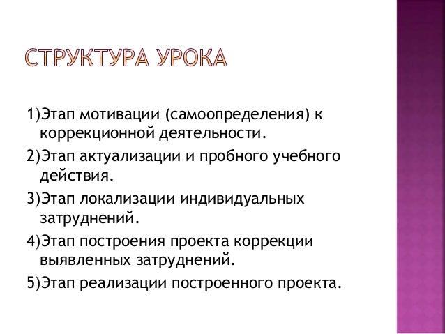 6)Этап обобщения затруднений во внешней речи. 7)Этап самостоятельной работы с самопроверкой по эталону. 8)Этап включения в...