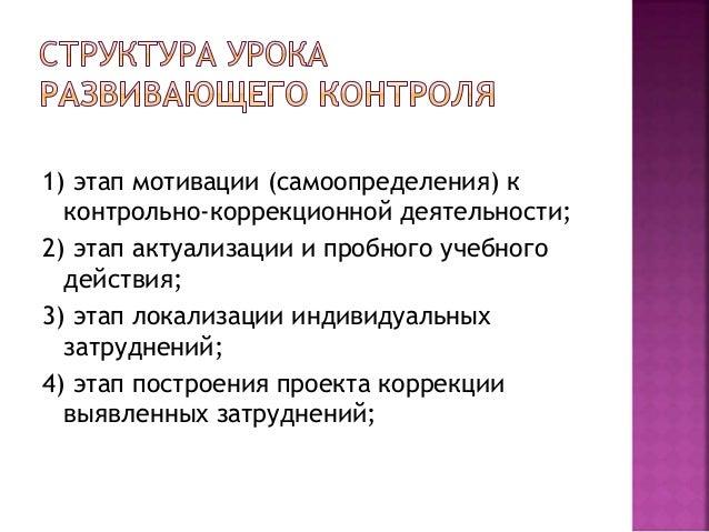 5) этап реализации построенного проекта; 6) этап обобщения затруднений во внешней речи; 7) этап самостоятельной работы с с...