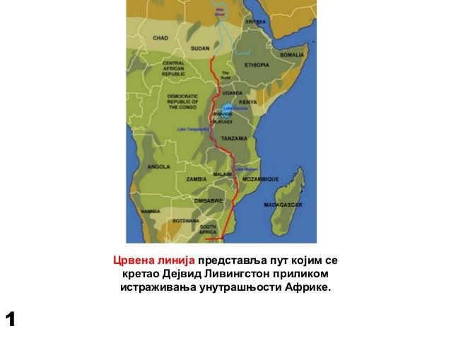 Црвена линија представља пут којим се кретао Дејвид Ливингстон приликом истраживања унутрашњости Африке. 1