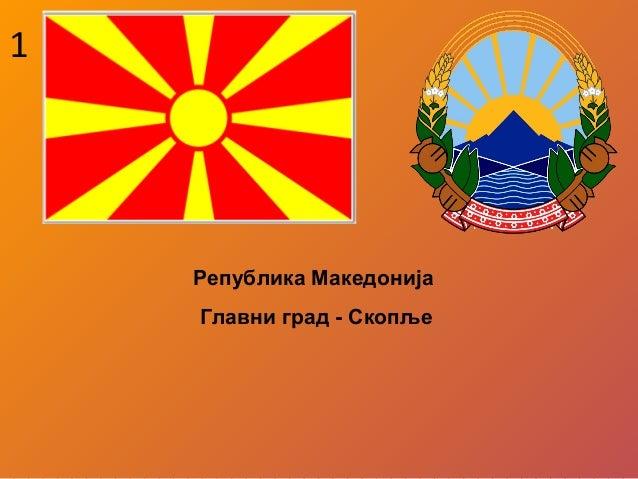 1 Република Македонија Главни град - Скопље
