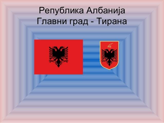 Република Албанија Главни град - Тирана