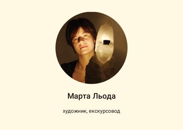 Марта Льода художник, екскурсовод