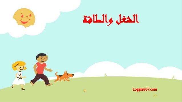 والطاقة الشغل Logatelro7.com