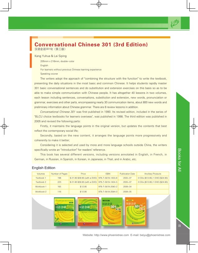 Conversational Chinese 301 (3rd Edition) 7'1i§%ifi301'ifl ($3351)  Kang Yuhua & Lai Siping 205mm x 218mm,  double—co  or Eng...