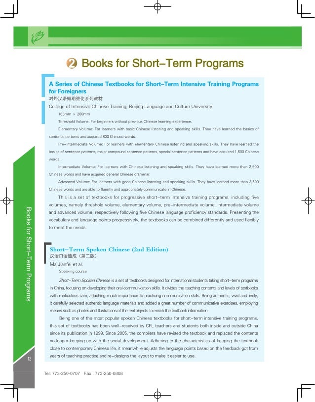 :5;  .  I1I. i;itI.3t: n; kllllil 4.-mtg}:  im.  ;2:rix  do  .3 Books for Short—Term Programs  A Series of Chinese Textboo...