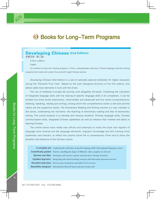:iI, iitrI§1m. _~ lll! l=.  «mm .11 : ;:i= m:  'iii  Tel  3 Books for Long—Term Programs  Developing Chinese (2nd Edition)...