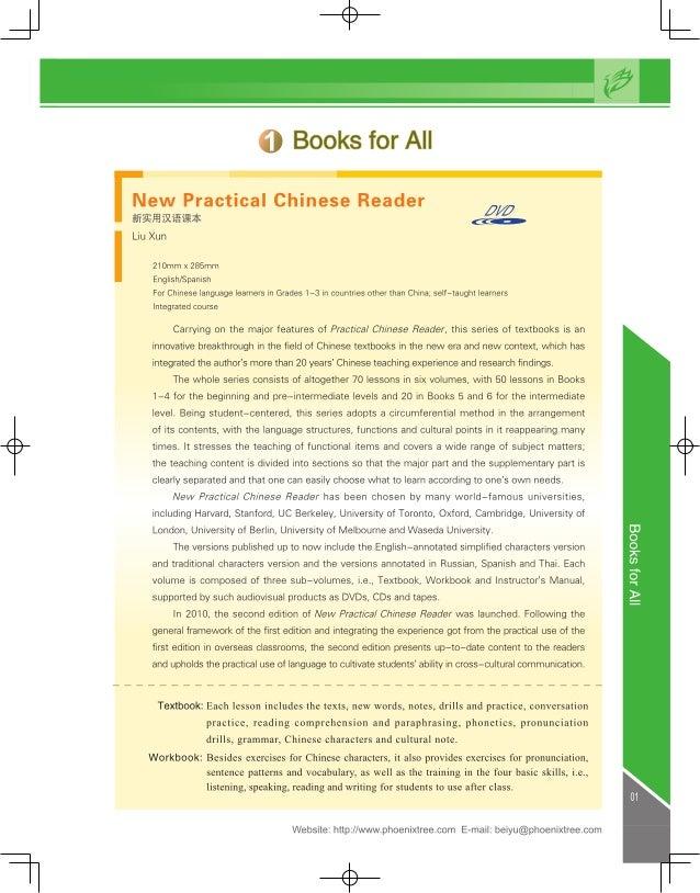 Beijing Language and Culture University Press 2014 Catalog for Adult Slide 2