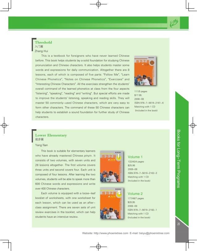 Threshold Aflfi  - Zhang Hui  This is a textbook for foreigners who have never learned Chinese before.  This book helps stud...