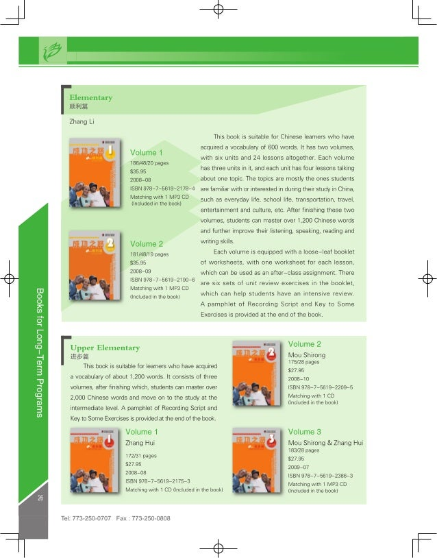 Elementary Jllfillfi  Zhang Li  This book is suitable for Chinese learners who have  acquired a vocabulary of 600 words.  It...