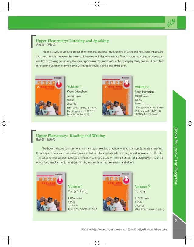 %%  Upper Elementary:  Listening and Speaking ifififi llfifflifit  This book involves various aspects of international students'...