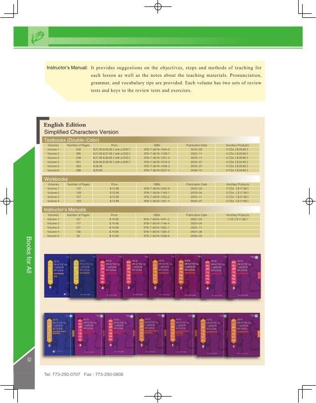 Beijing Language and Culture University Press 2014 Catalog for Adult Slide 3