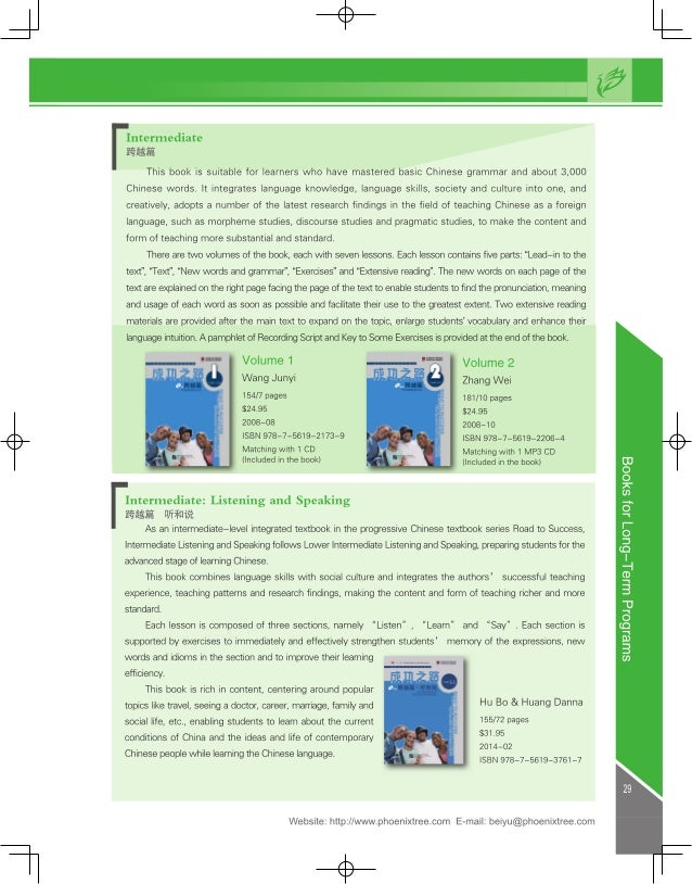 Intermediate iéflfi  This book is suitable for learners who have mastered basic Chinese grammar and about 3,000 Chinese word...