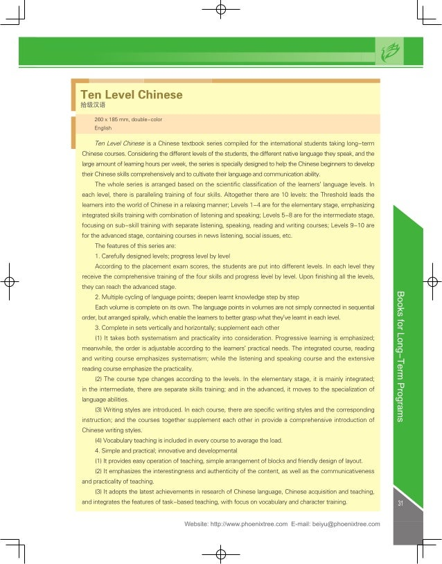Ten Level Chinese 8588  260 x 185 mm,  double—co  or English  Ten Level Chinese is a Chinese textbook series compiled for ...