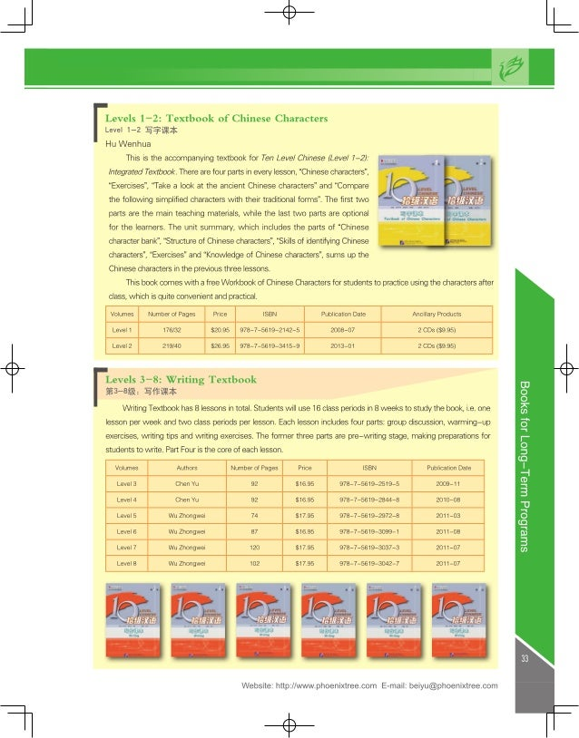 5%  Levels 1-2: Textbook of Chinese Characters Level 1-2  Hu Wenhua This is the accompanying textbook for Ten Level Chines...