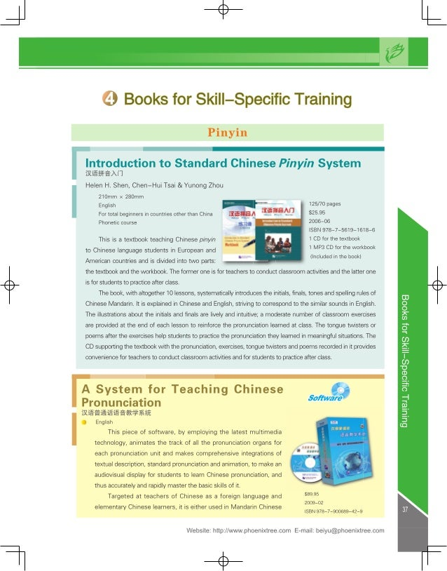 do  'E Books for Skil  —Specific Training  Pinyin  Introduction to Standard Chinese Pinyin System flfififikfl Helen H.  Shen,  ...