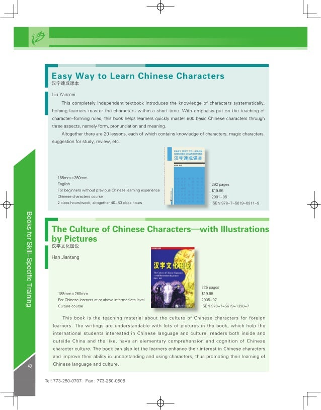 Easy Way to Learn Chinese Characters meeaex  Liu Yanmei  This completely independent textbook introduces the knowledge of ...