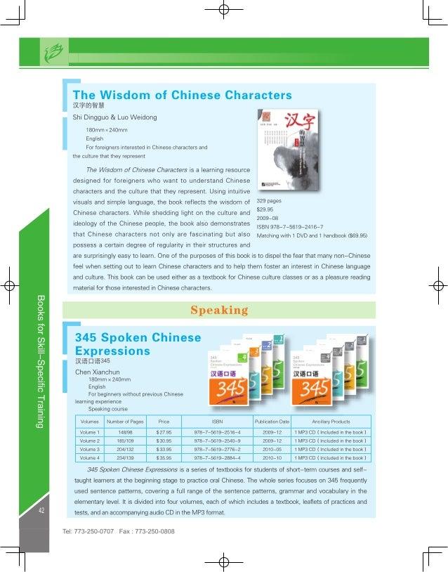 _i we l_  The Wisdom of Chinese Characters mamas  Shi Dingguo & Luo Weidong '!   511 vu 1.        180mm x 240mm  English  ...