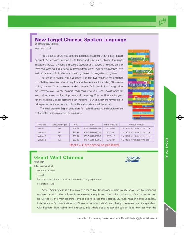 am  New Target Chinese Spoken Language  %'fEI7T<7'1i? §lZIi%i$%2IS  Mao Yue et al.   This is a series of Chinese speaking ...