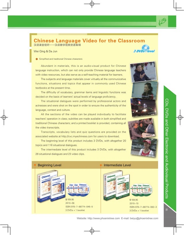Beijing Language and Culture University Press 2014 Catalog for Adult