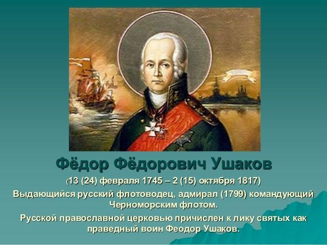 """Résultat de recherche d'images pour """"Фёдор Фёдорович Ушако́в"""""""