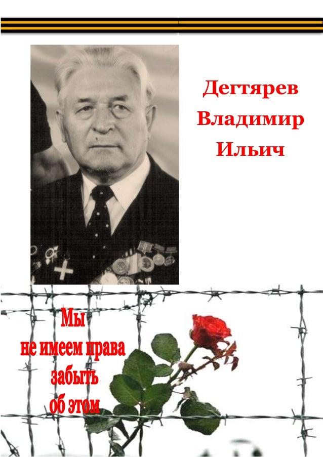 Дегтярев Владимир Ильич