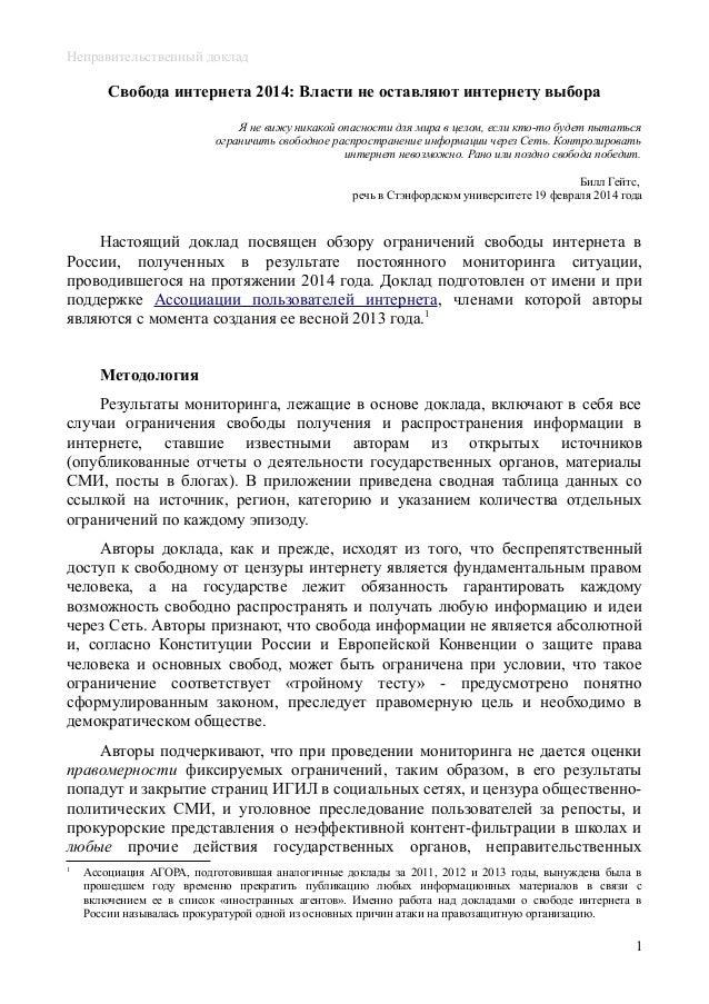 Неправительственный доклад Свобода интернета 2014: Власти не оставляют интернету выбора Я не вижу никакой опасности для ми...